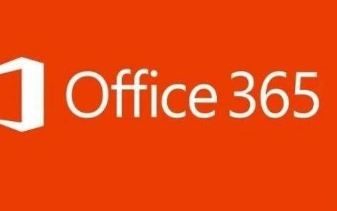 最新office365安装激活教程!