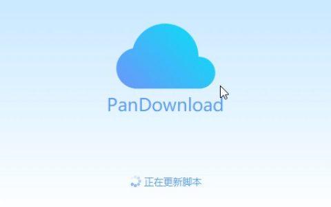 给PanDownload增加影视音乐资源搜索功能,PanDownload插件安装!