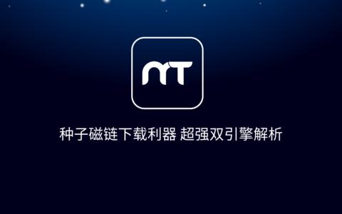 MT磁力下载器—边下边播,解析实链下载不限速