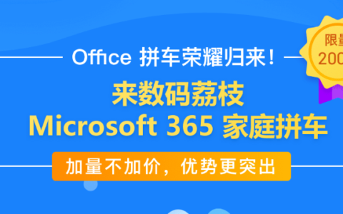 Microsoft 365 共享版,全套 Office 套件与 1T OneDrive 享一年,只要99元!