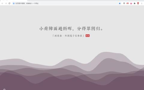几枝—中国传统颜色搭配诗词歌赋开发的Chrome浏览器标签页