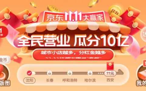 2020淘宝京东双十一全民营业一键做任务工具!