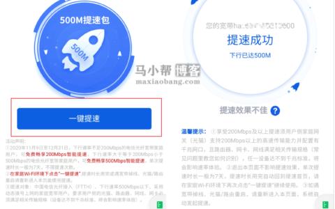 中国电信宽带免费提速至500M带宽!