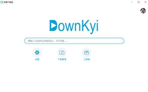哔哩下载姬(Downkyi)— B站视频下载助手!