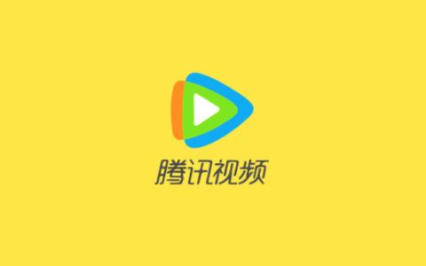 腾讯视频会员涨幅高达50%,中国银行可抢5元月卡。