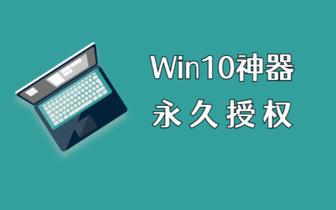 Win10 manger—您全方位的Windows管家,装机必备软件!