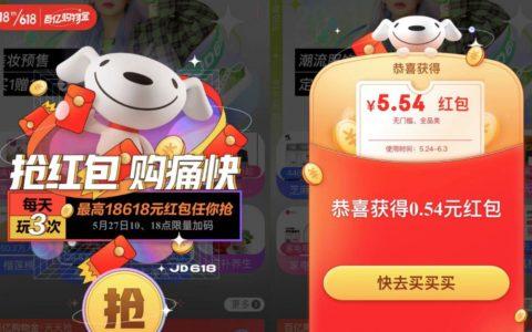 2021年 京东/淘宝/天猫618超级红包已开启!每天领618优惠红包。