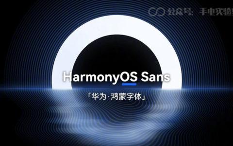 HarmonyOS Sans — 华为为鸿蒙系统打造专属字体,免费下载可商用