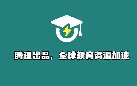 长鹅教育加速 — 全球教育资源加速、海量学术论文以及资源下载