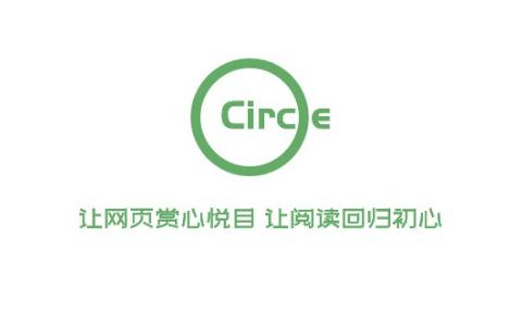 Circle 阅读模式 — 更加清爽的浏览器阅读插件