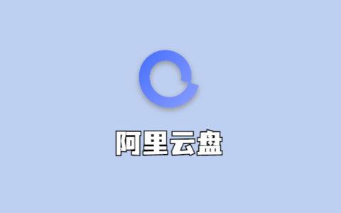 阿里云盘小白羊版 — 阿里云盘第三方客户端,支持分享功能!