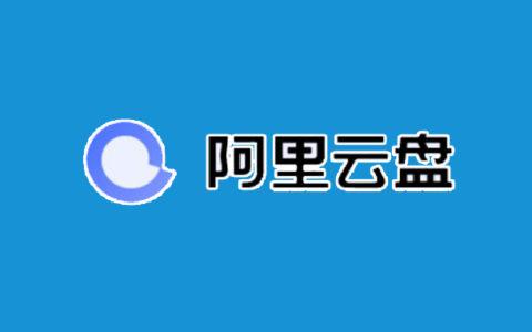 阿里云盘小白羊版 — 支持分享功能,兼并网页版所有功能
