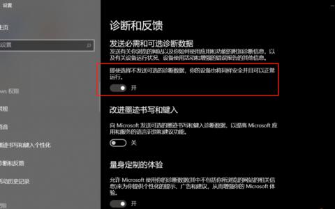 解决Windows预览体验计划页面空白不显示内容问题!