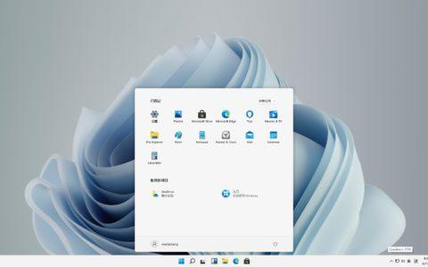 Windows11 抢先体验!附Windows11系统镜像文件下载!