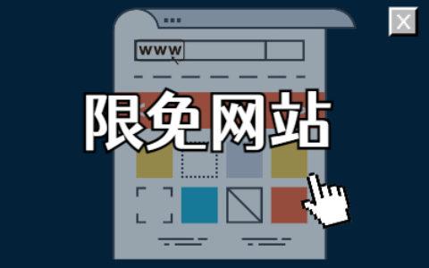 分享三个限免网站,白嫖正版付费软件/游戏