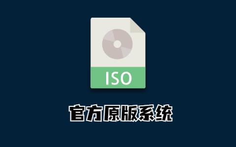 Fido脚本:直接从微软官网获取原版系统镜像下载链接,微软原版系统镜像下载!