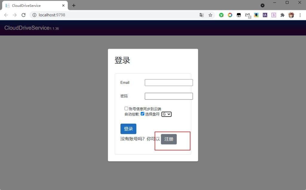 CloudDrive — 将阿里云盘变成电脑本地磁盘,网盘挂载映射为本地磁盘!