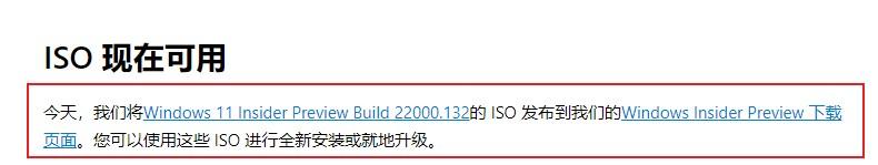 如何在微软官网下载最新的Windows11系统镜像文件?