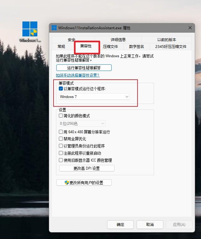 微软官网Windows11升级助手,无需重装直接免费升级Windows11。
